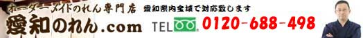 愛知のれん.com