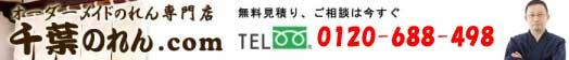 千葉のれん.com