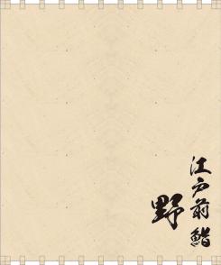 寿司のれんデザインサンプル