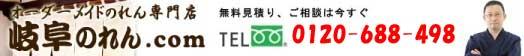 岐阜のれん.com