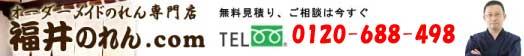 福井のれん.com