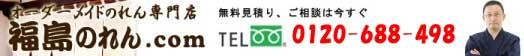 福島のれん.com