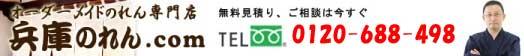 兵庫のれん.com