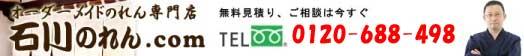 石川のれん.com