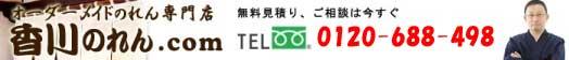 香川のれん.com
