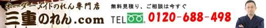 三重のれん.com