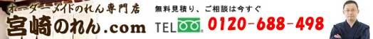 宮崎のれん.com
