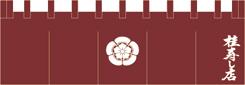 家紋のれんデザインサンプル