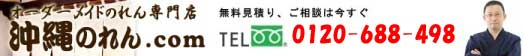 沖縄のれん.com