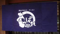 寿司のれんサンプル