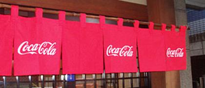 コカ・コーラ様