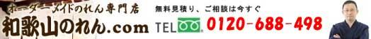 和歌山のれん.com