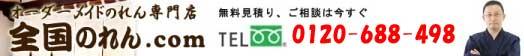 全国のれん.com