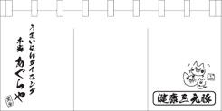 店舗のれんデザインサンプル