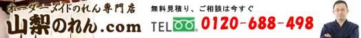 山梨のれん.com